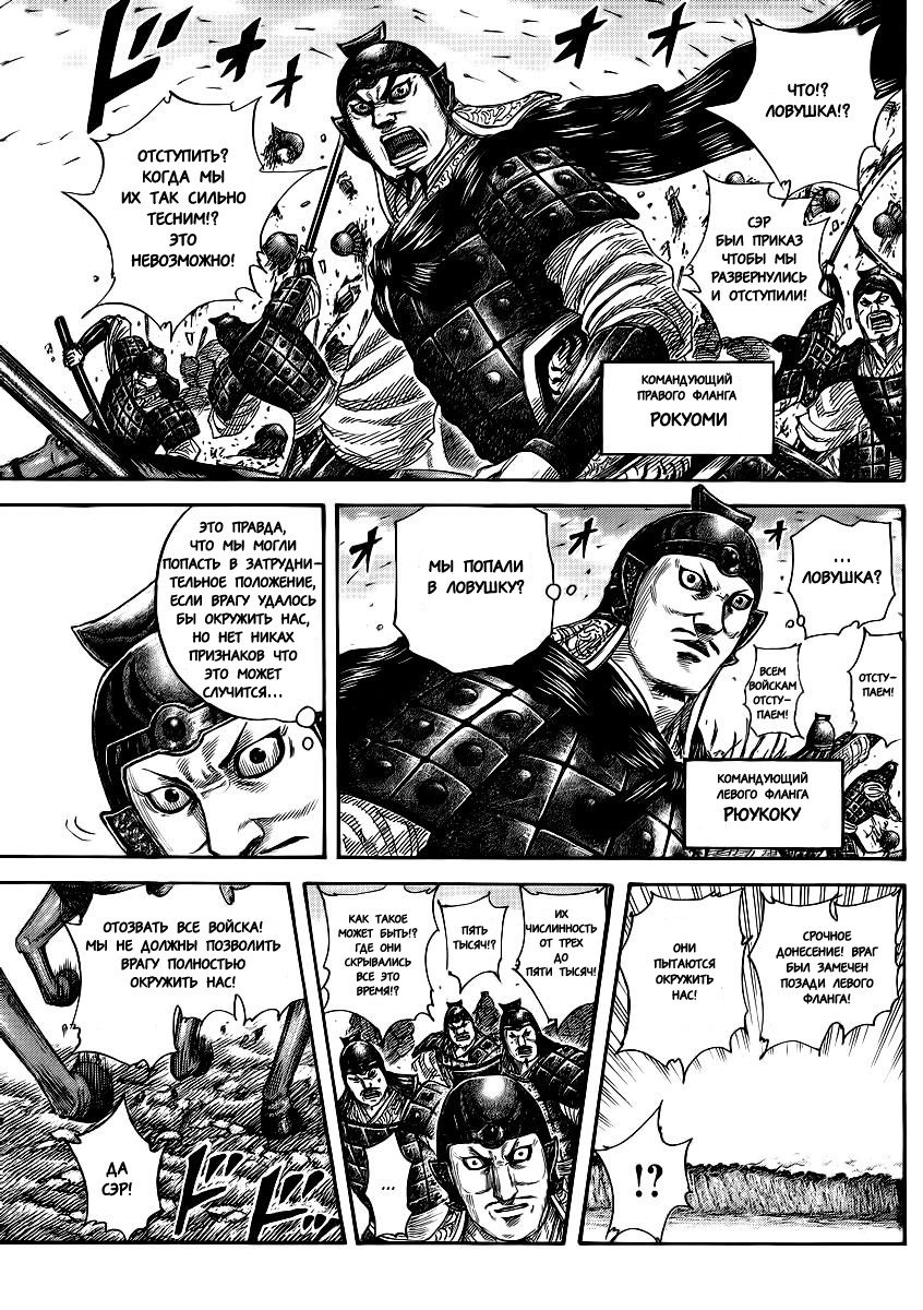 Манга Царство / Kingdom  - Том 35 Глава 379 Страница 4