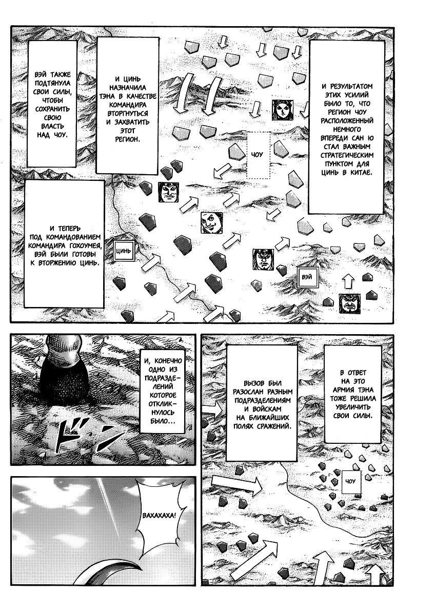 Манга Царство / Kingdom  - Том 35 Глава 379 Страница 9