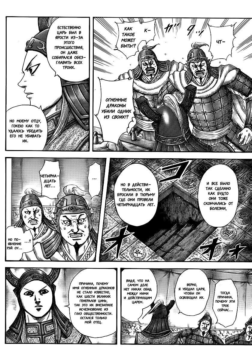 Манга Царство / Kingdom  - Том 35 Глава 382 Страница 10