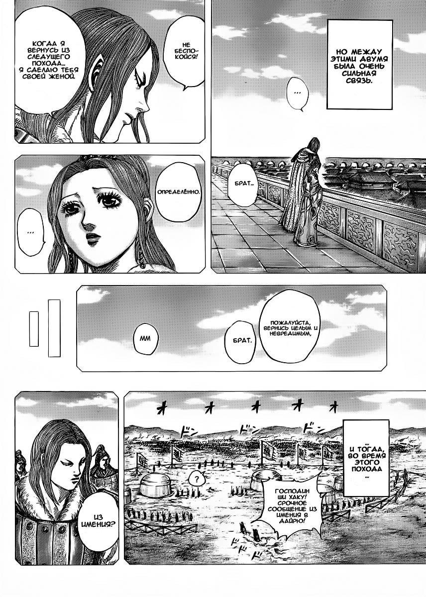 Манга Царство / Kingdom  - Том 36 Глава 391 Страница 6