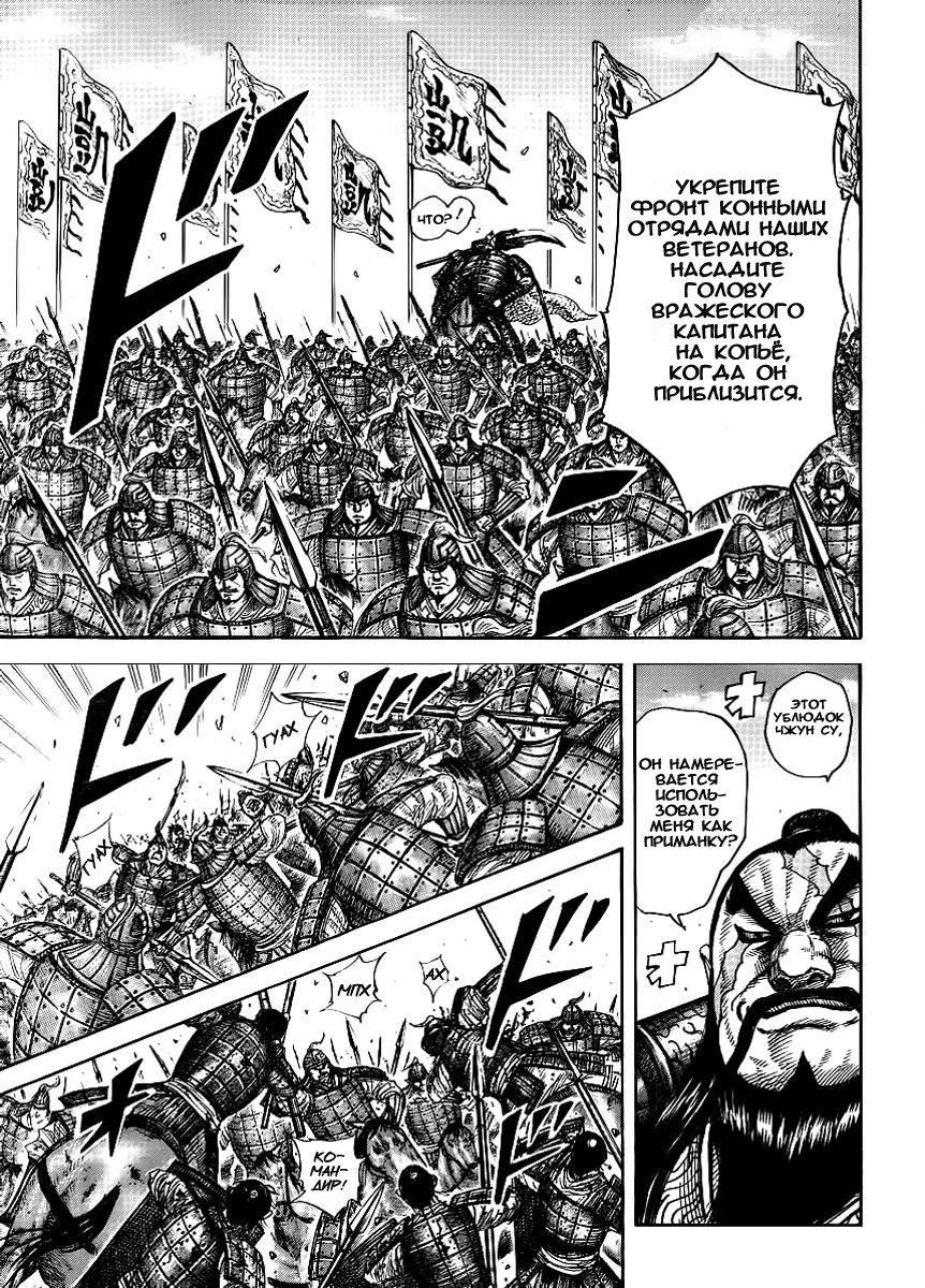 Манга Царство / Kingdom  - Том 36 Глава 393 Страница 16
