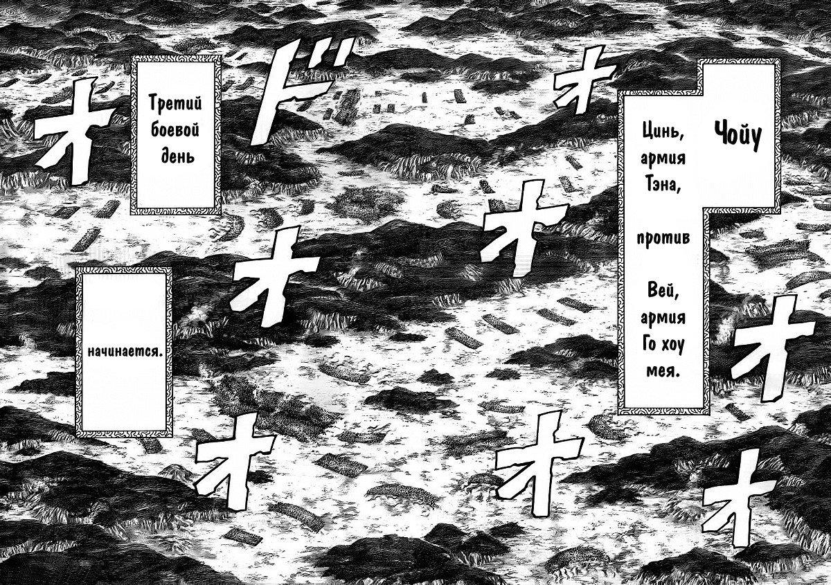 Манга Царство / Kingdom  - Том 36 Глава 393 Страница 8