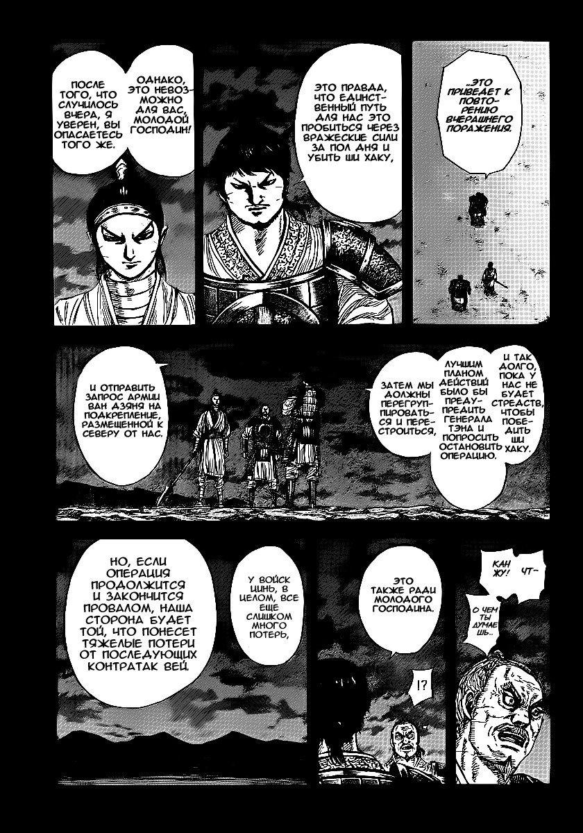Манга Царство / Kingdom  - Том 37 Глава 395 Страница 7