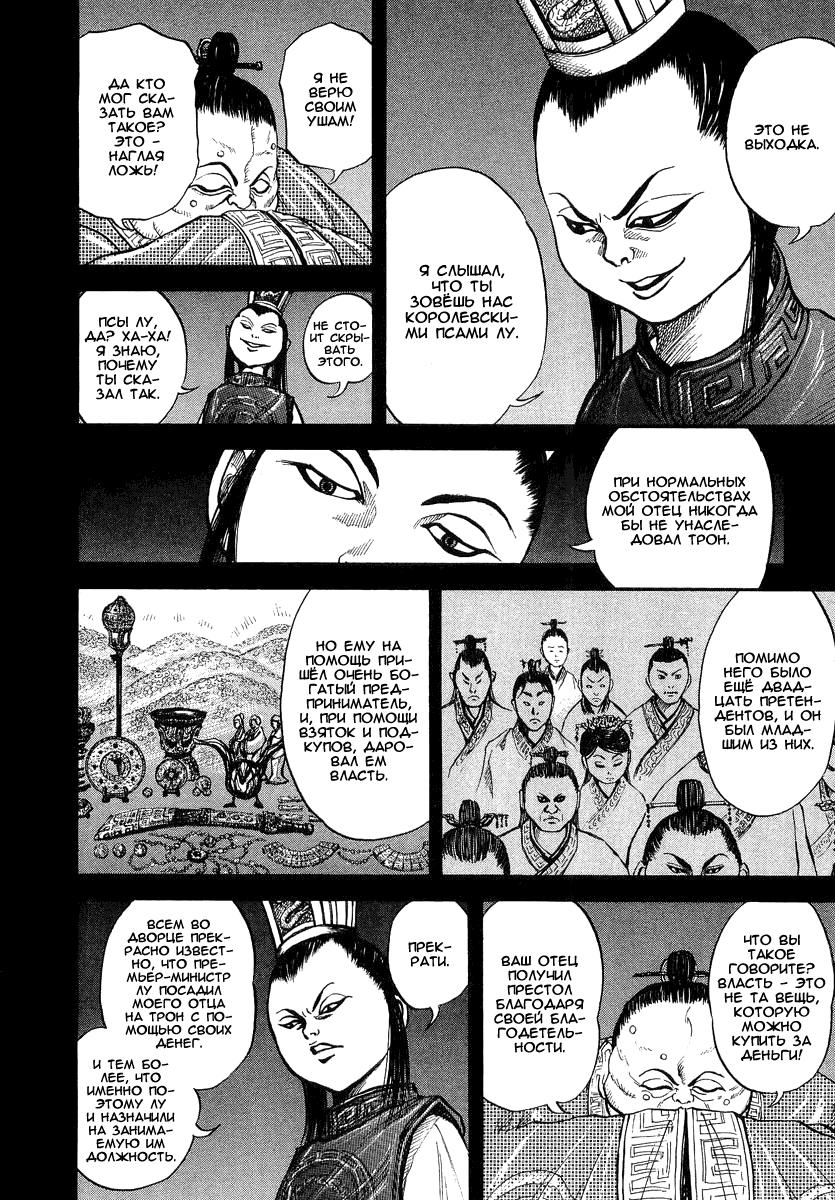 Манга Царство / Kingdom  - Том 1 Глава 5 Страница 15