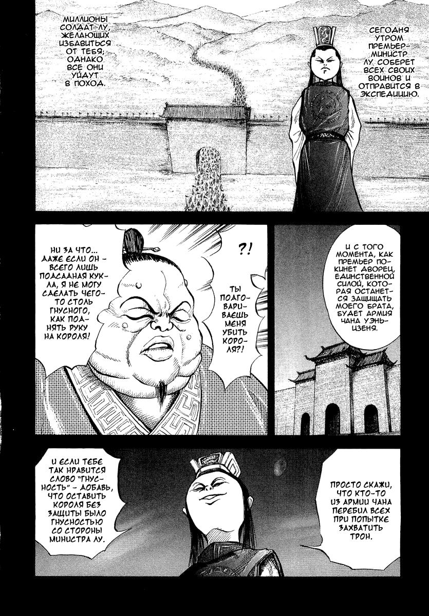 Манга Царство / Kingdom  - Том 1 Глава 5 Страница 19