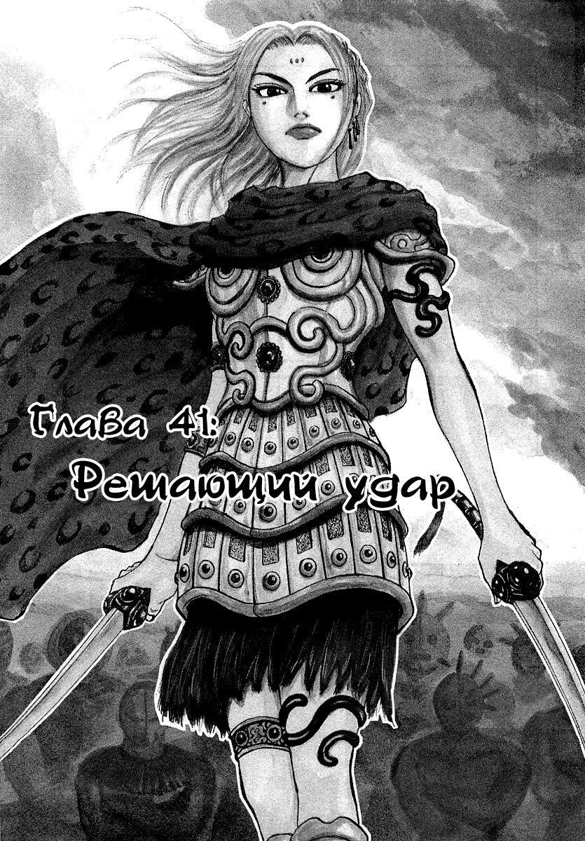 Манга Царство / Kingdom  - Том 4 Глава 41 Страница 1