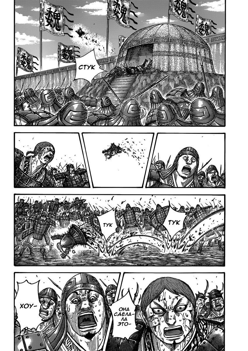Манга Царство / Kingdom  - Том 37 Глава 400 Страница 5