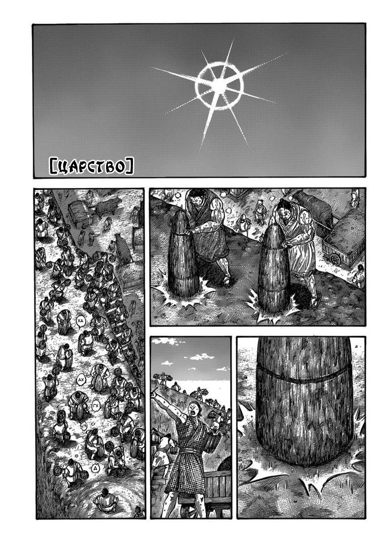 Манга Царство / Kingdom  - Том 37 Глава 402 Страница 1