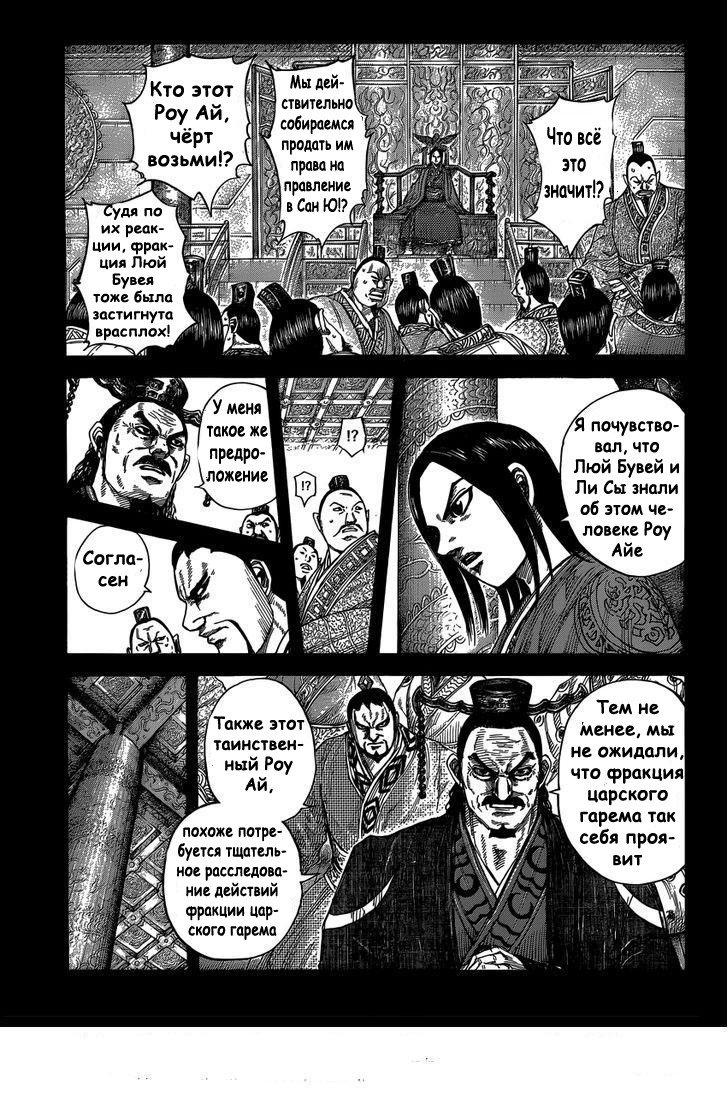 Манга Царство / Kingdom  - Том 37 Глава 403 Страница 11
