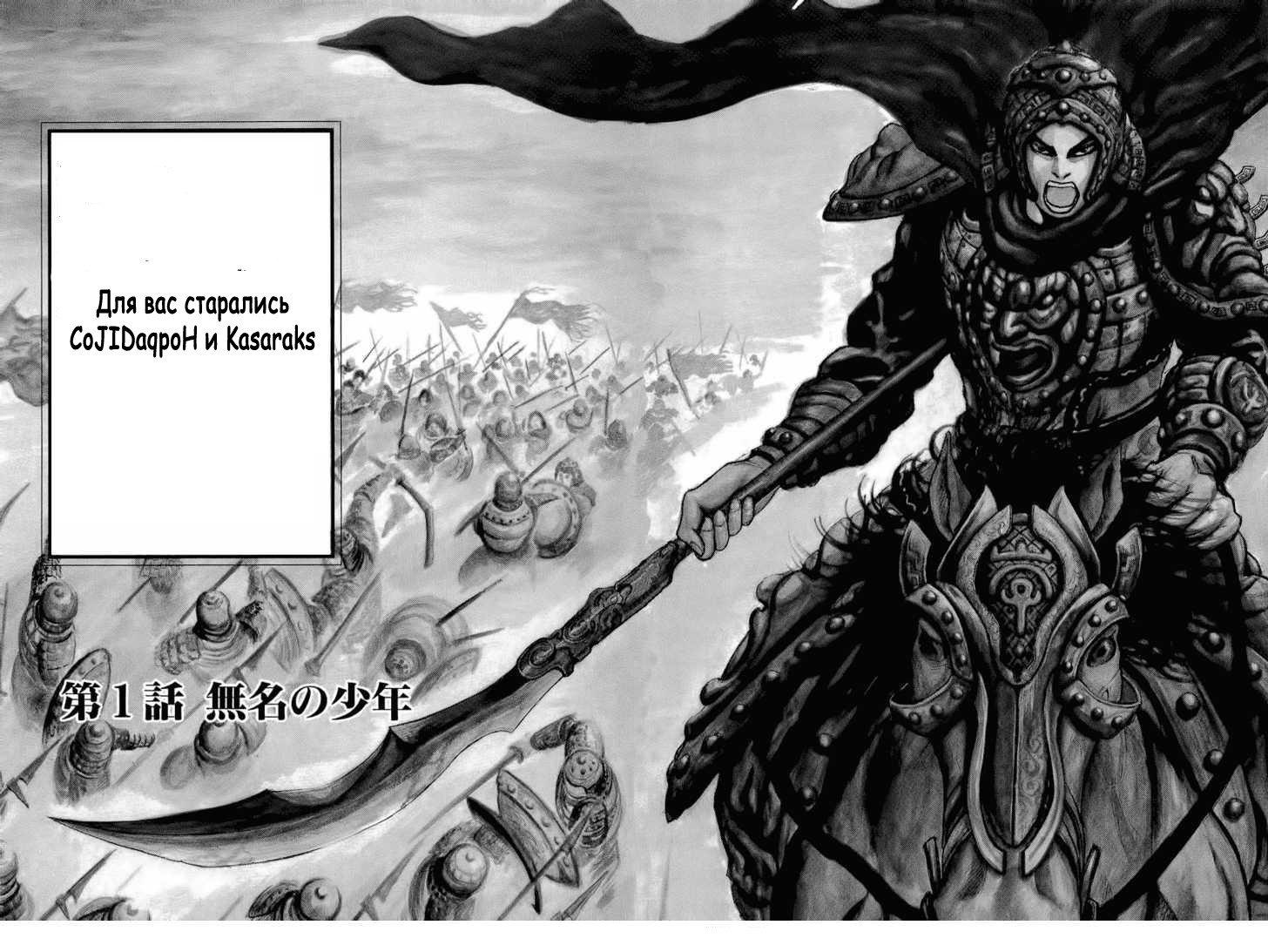 Манга Царство / Kingdom  - Том 37 Глава 403 Страница 19