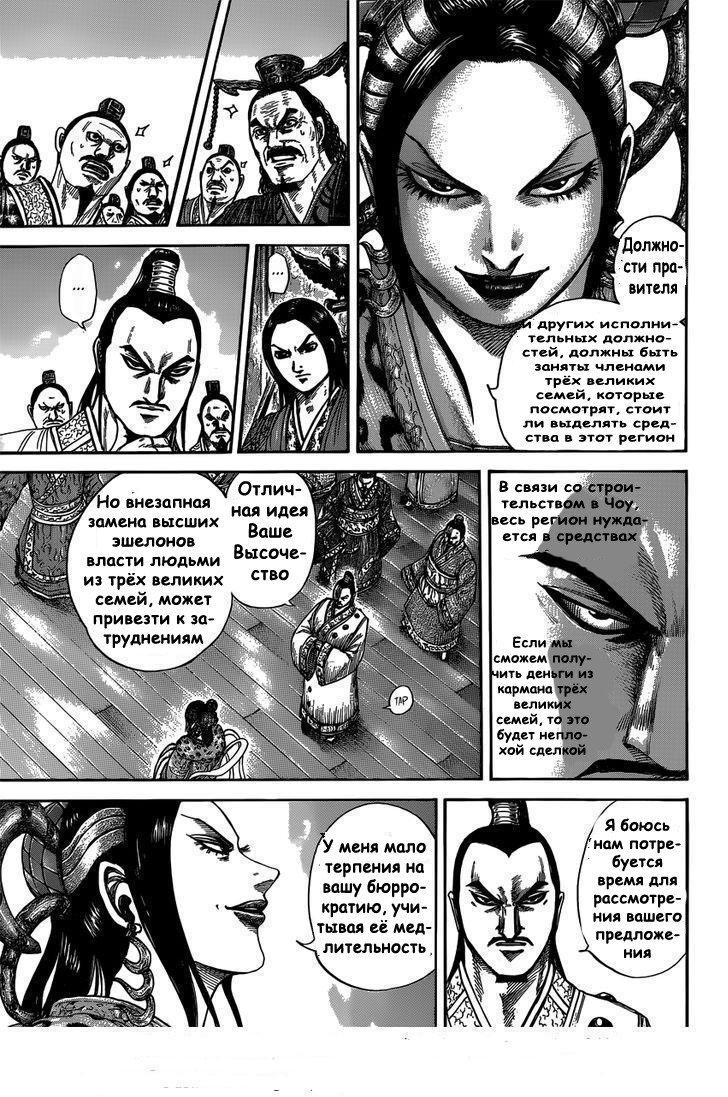 Манга Царство / Kingdom  - Том 37 Глава 403 Страница 3