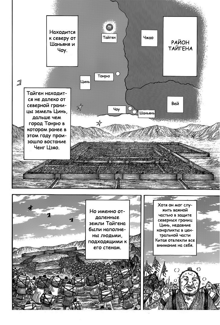 Манга Царство / Kingdom  - Том 37 Глава 404 Страница 14