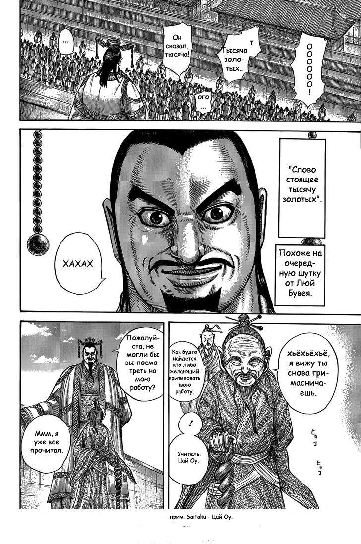 Манга Царство / Kingdom  - Том 37 Глава 404 Страница 6