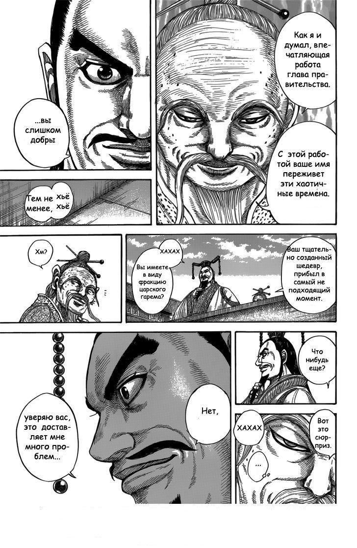 Манга Царство / Kingdom  - Том 37 Глава 404 Страница 7