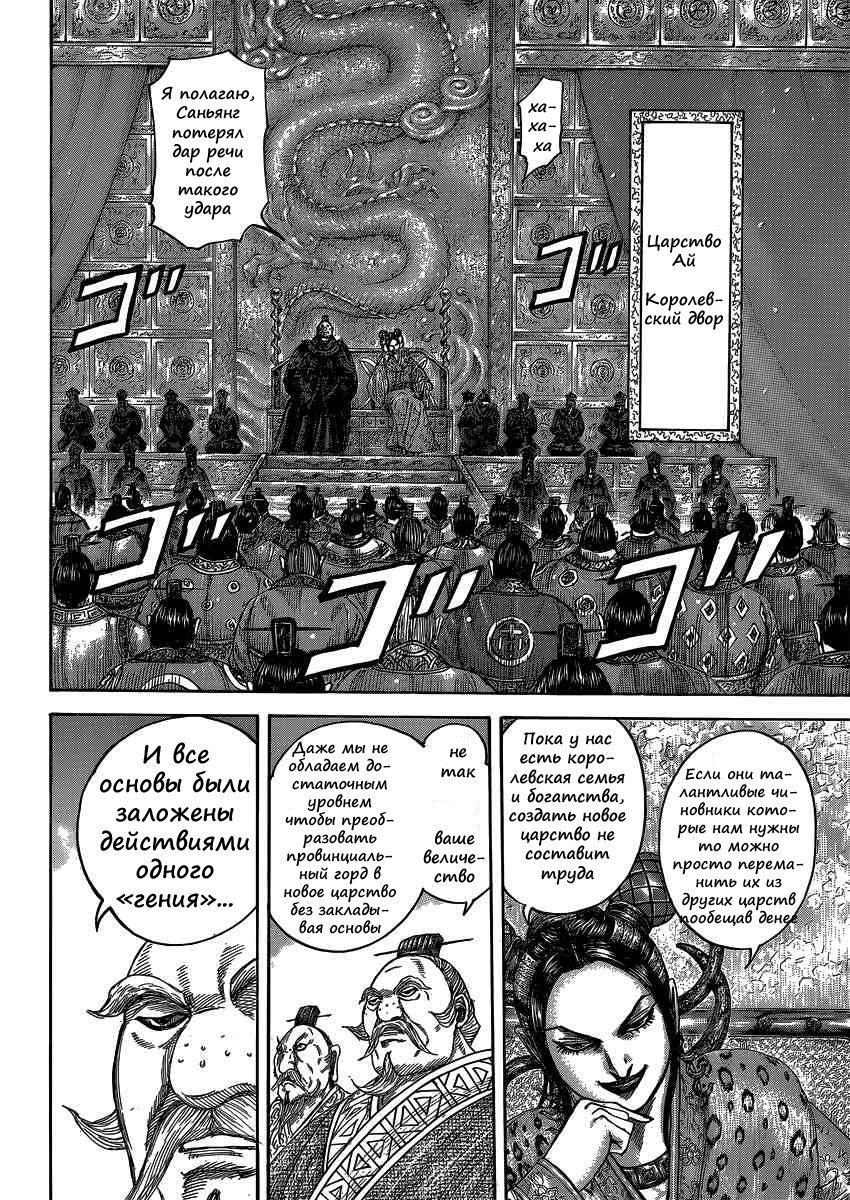 Манга Царство / Kingdom  - Том 38 Глава 405 Страница 12