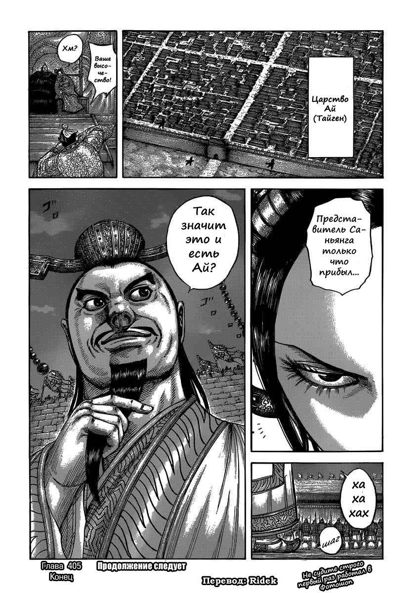 Манга Царство / Kingdom  - Том 38 Глава 405 Страница 18