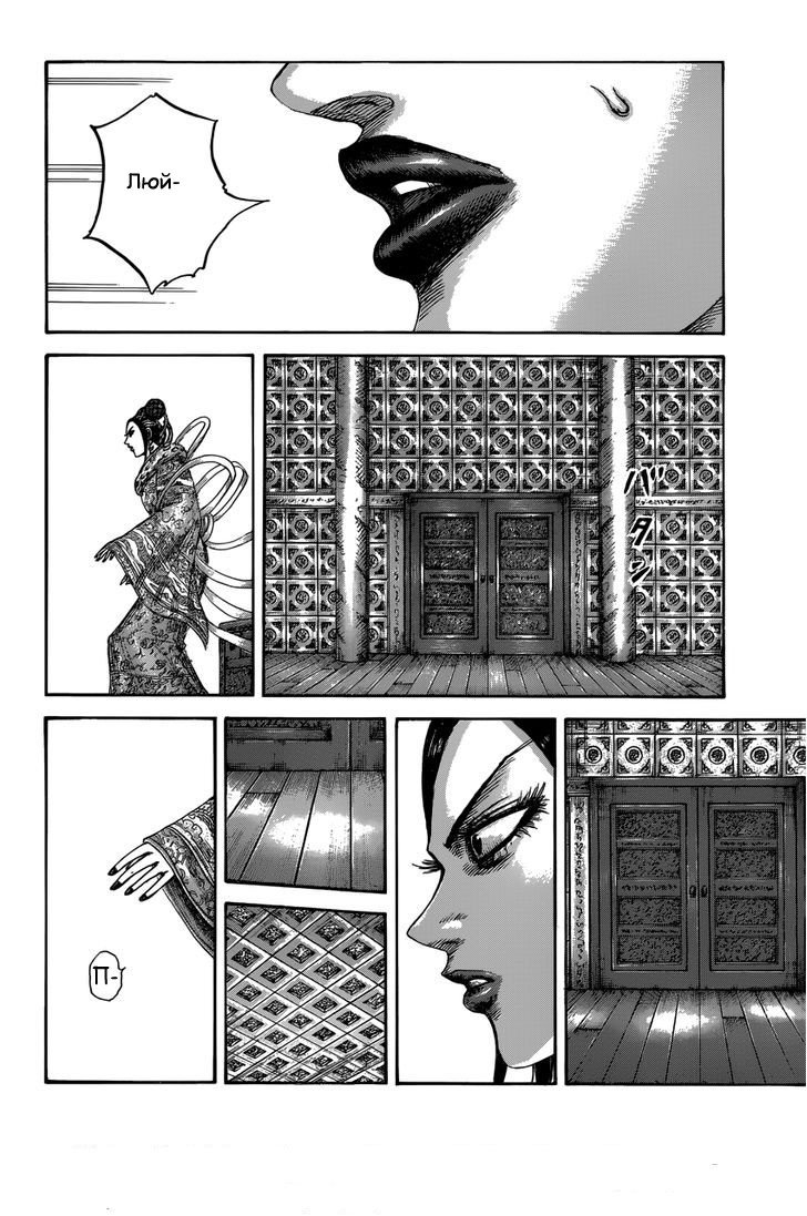 Манга Царство / Kingdom  - Том 38 Глава 406 Страница 14