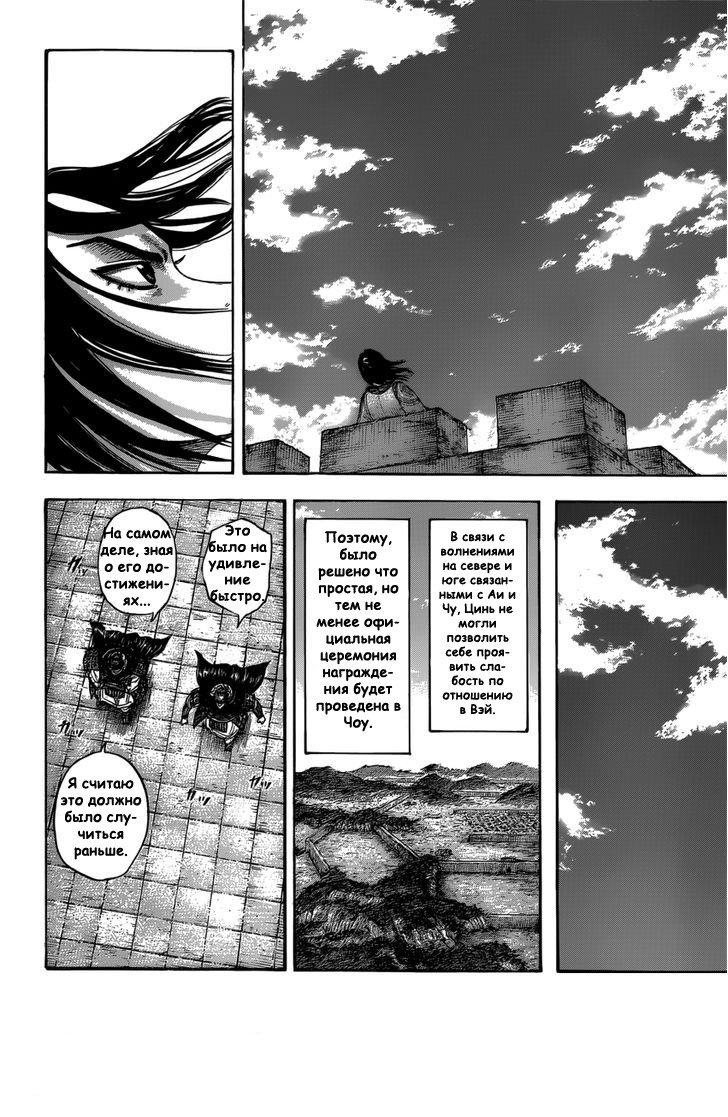 Манга Царство / Kingdom  - Том 38 Глава 406 Страница 16