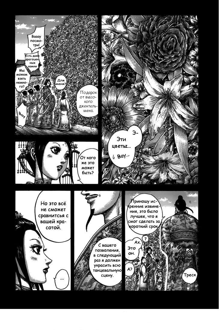 Манга Царство / Kingdom  - Том 38 Глава 406 Страница 2