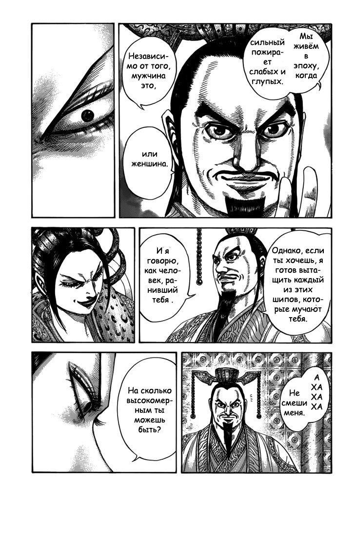 Манга Царство / Kingdom  - Том 38 Глава 406 Страница 7