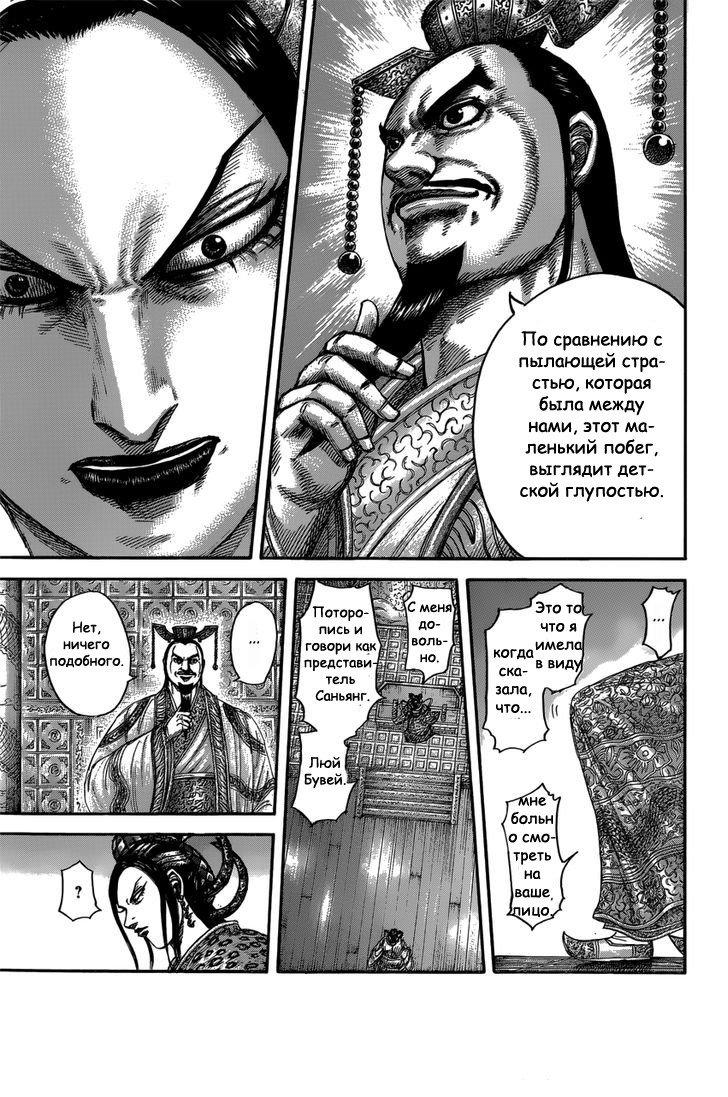 Манга Царство / Kingdom  - Том 38 Глава 406 Страница 9