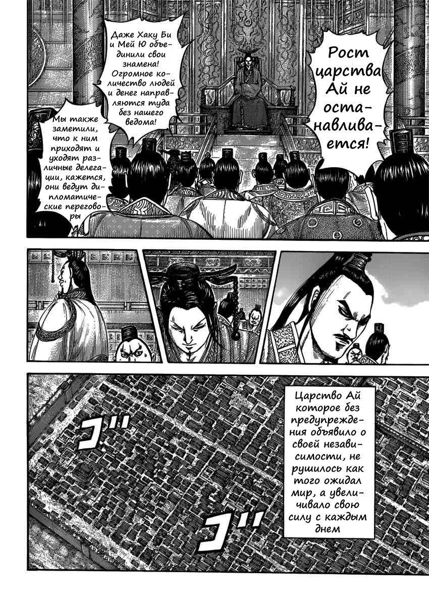Манга Царство / Kingdom  - Том 38 Глава 407 Страница 12