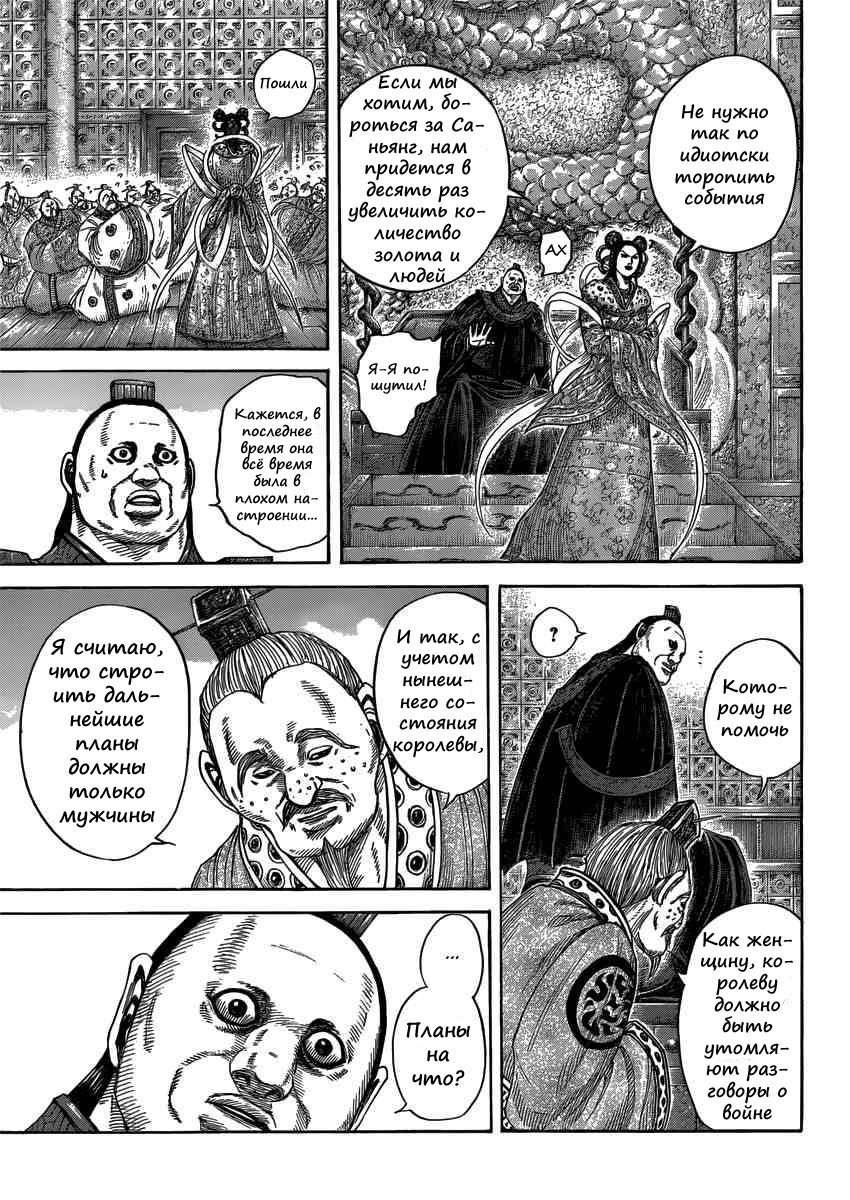 Манга Царство / Kingdom  - Том 38 Глава 407 Страница 15