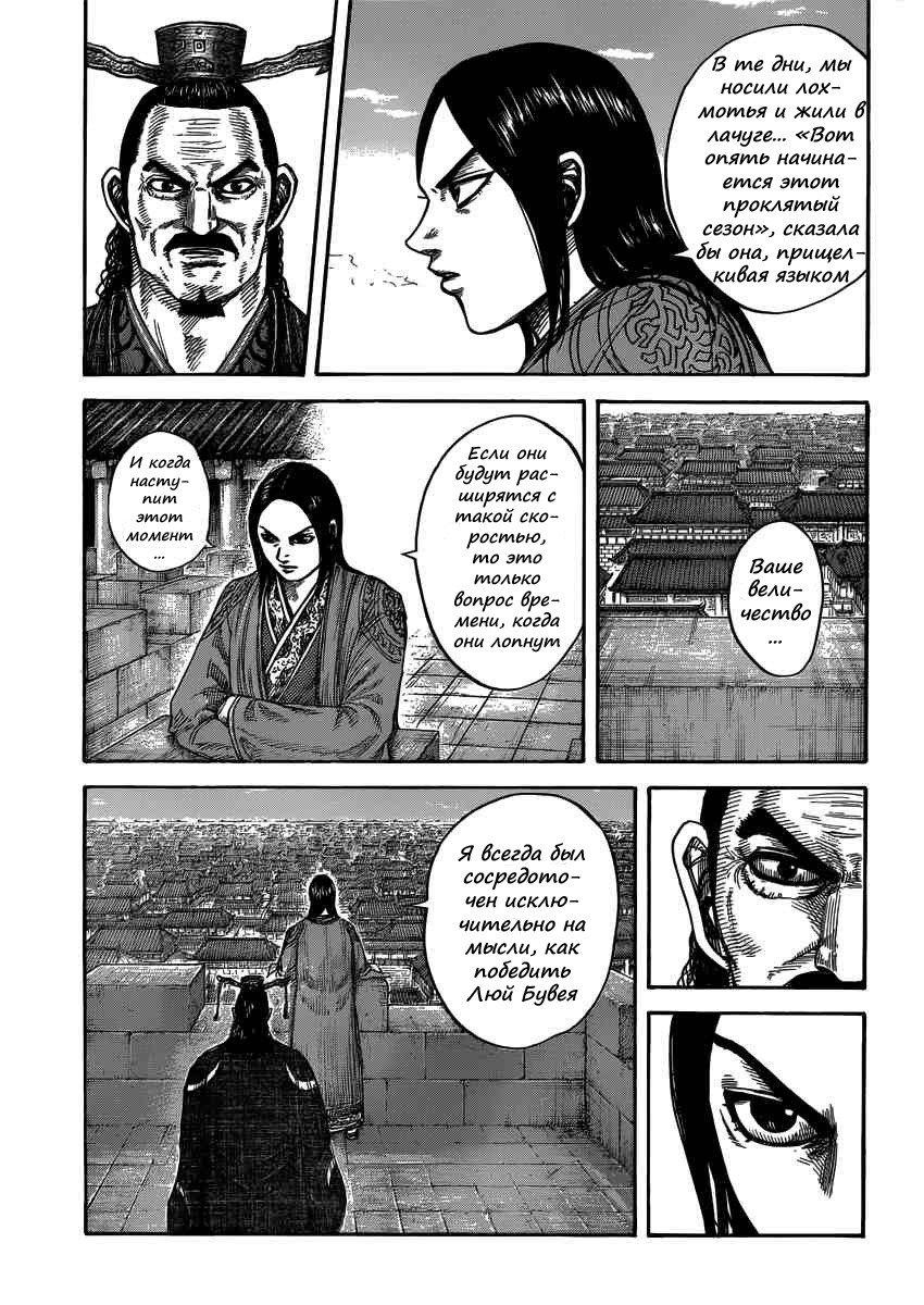 Манга Царство / Kingdom  - Том 38 Глава 407 Страница 17