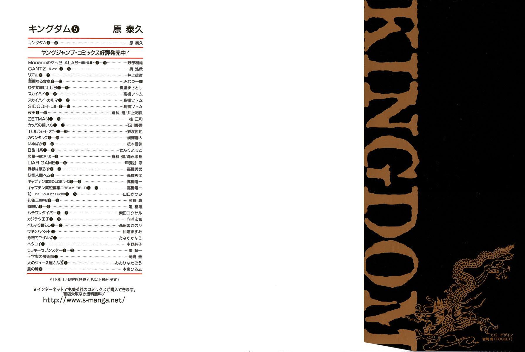 Манга Царство / Kingdom  - Том 5 Глава 42 Страница 2
