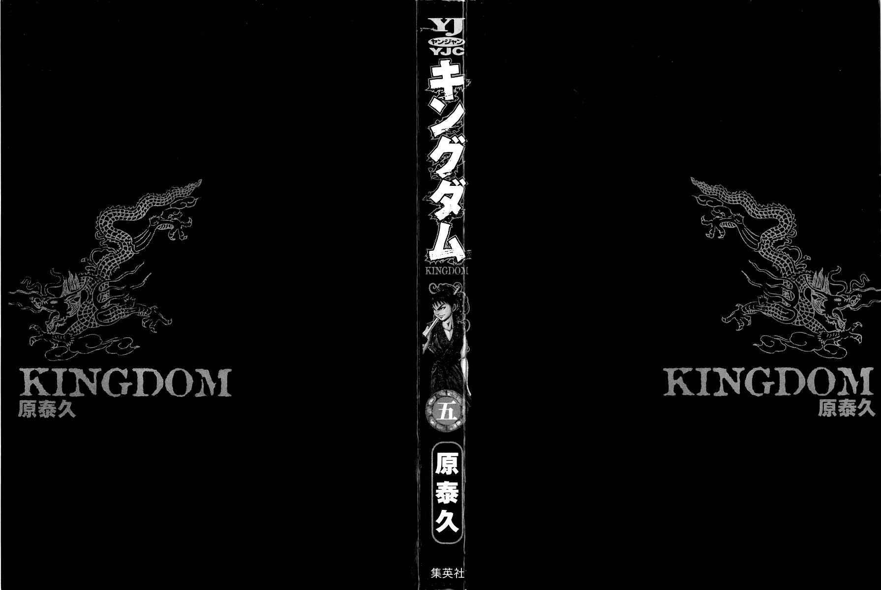 Манга Царство / Kingdom  - Том 5 Глава 42 Страница 3