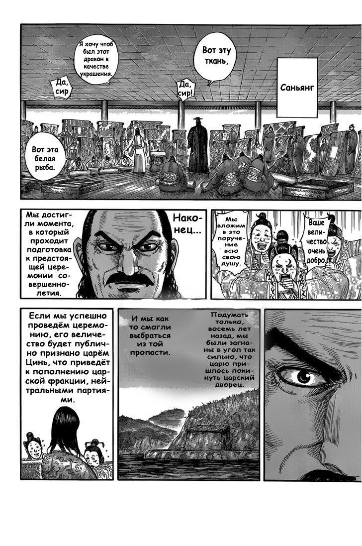 Манга Царство / Kingdom  - Том 38 Глава 408 Страница 10