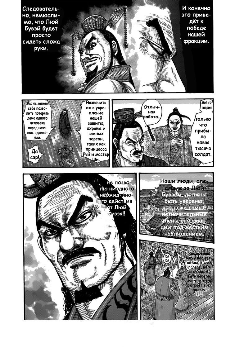 Манга Царство / Kingdom  - Том 38 Глава 408 Страница 11