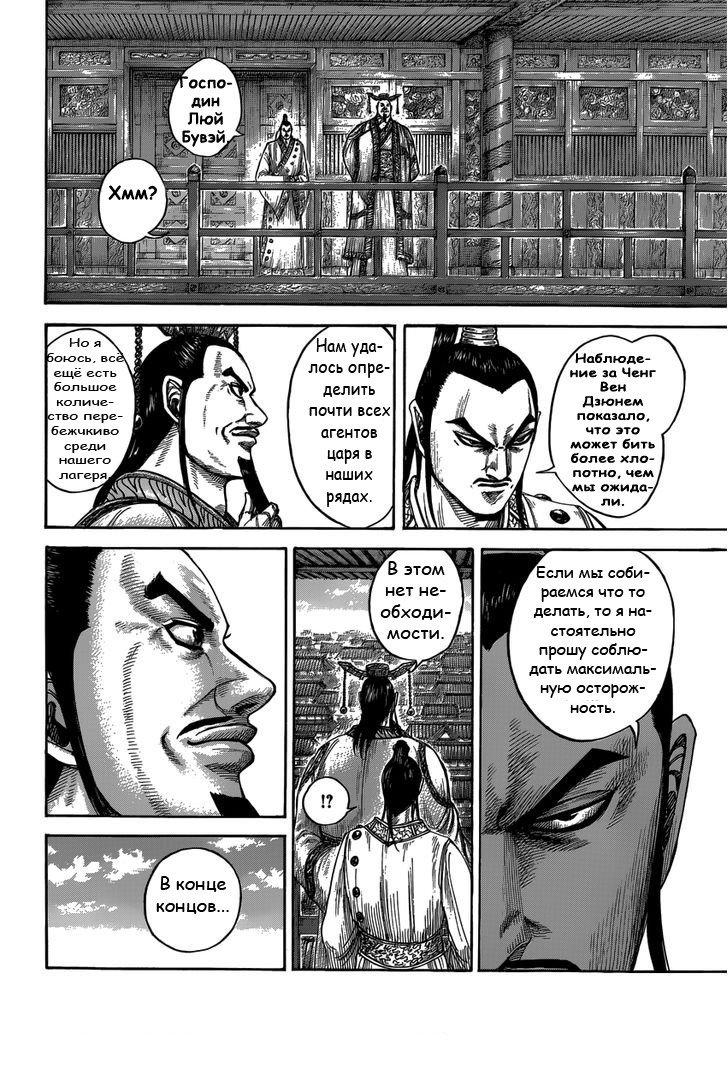 Манга Царство / Kingdom  - Том 38 Глава 408 Страница 12