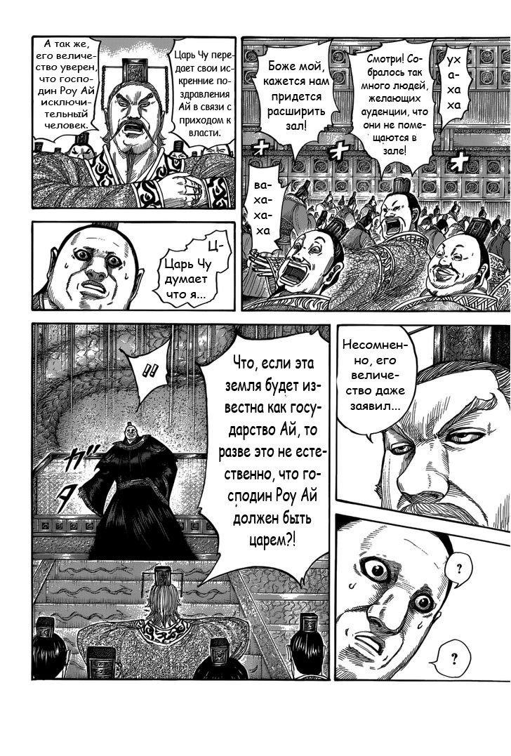 Манга Царство / Kingdom  - Том 38 Глава 408 Страница 14