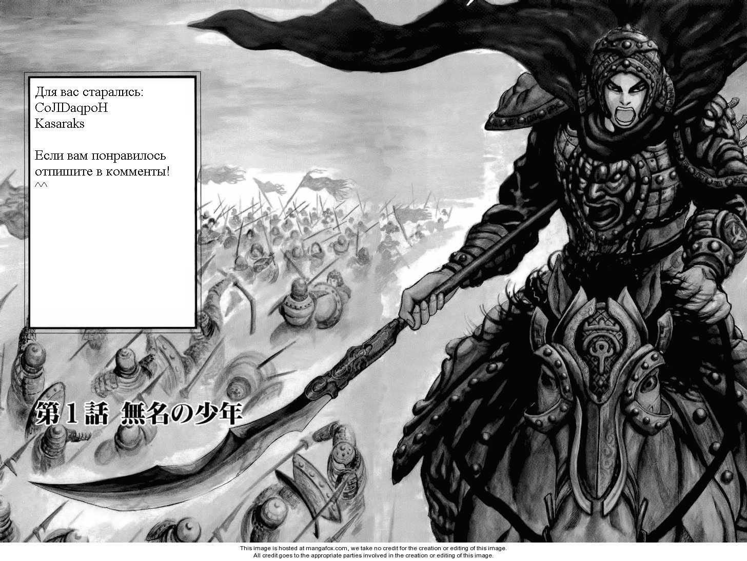 Манга Царство / Kingdom  - Том 38 Глава 408 Страница 17