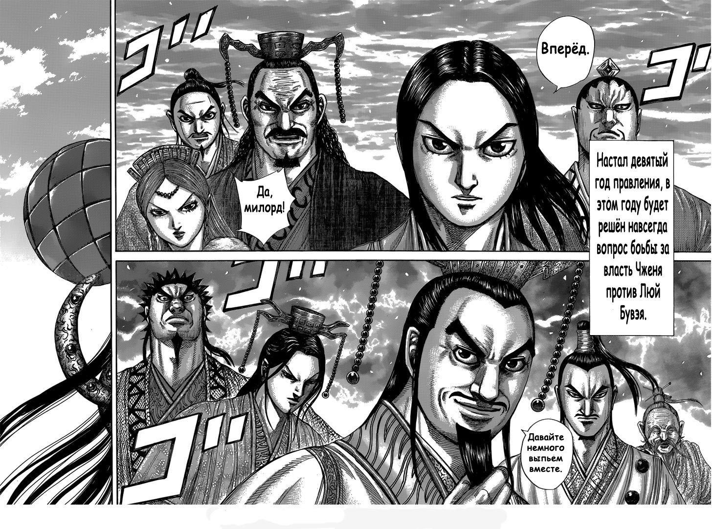 Манга Царство / Kingdom  - Том 38 Глава 408 Страница 3