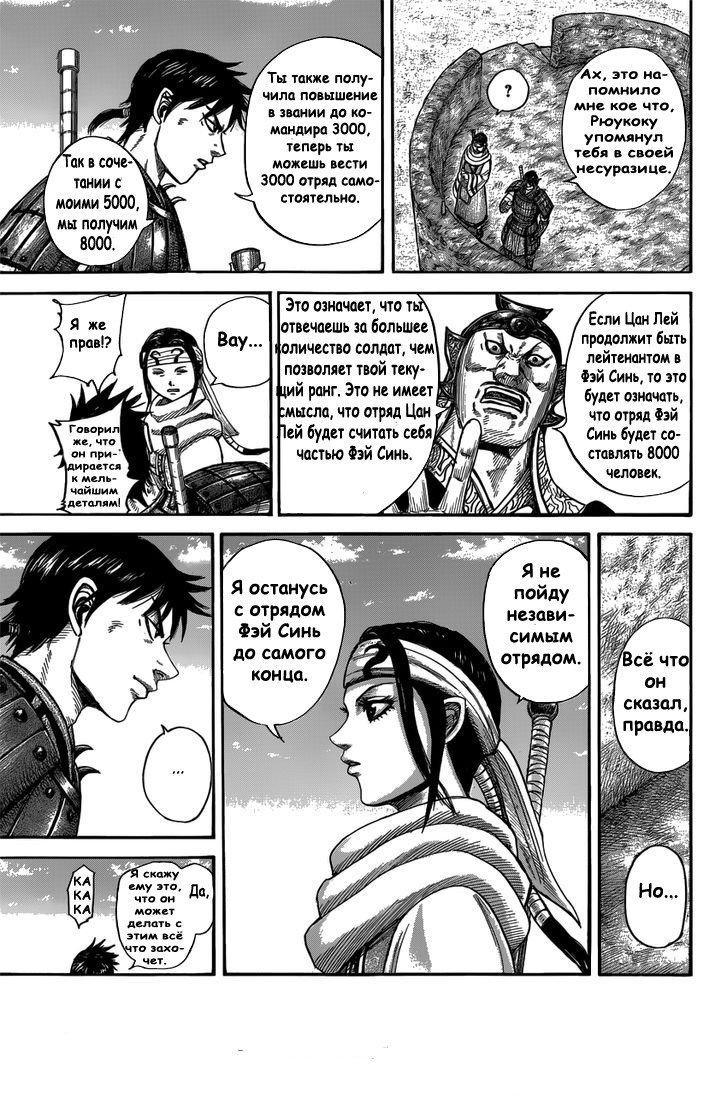 Манга Царство / Kingdom  - Том 38 Глава 408 Страница 7