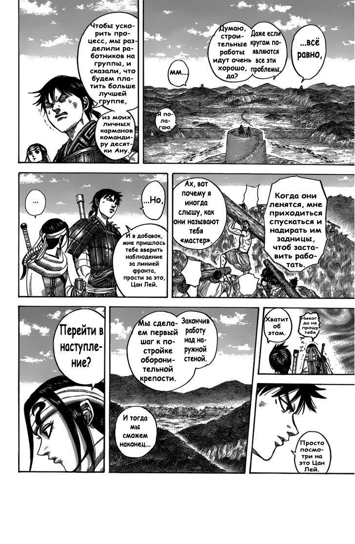 Манга Царство / Kingdom  - Том 38 Глава 408 Страница 8