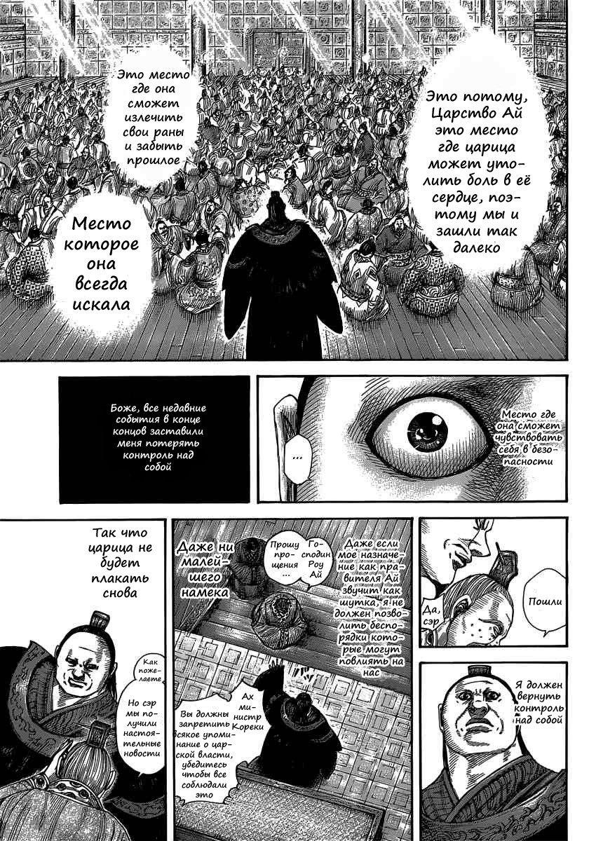 Манга Царство / Kingdom  - Том 38 Глава 409 Страница 17