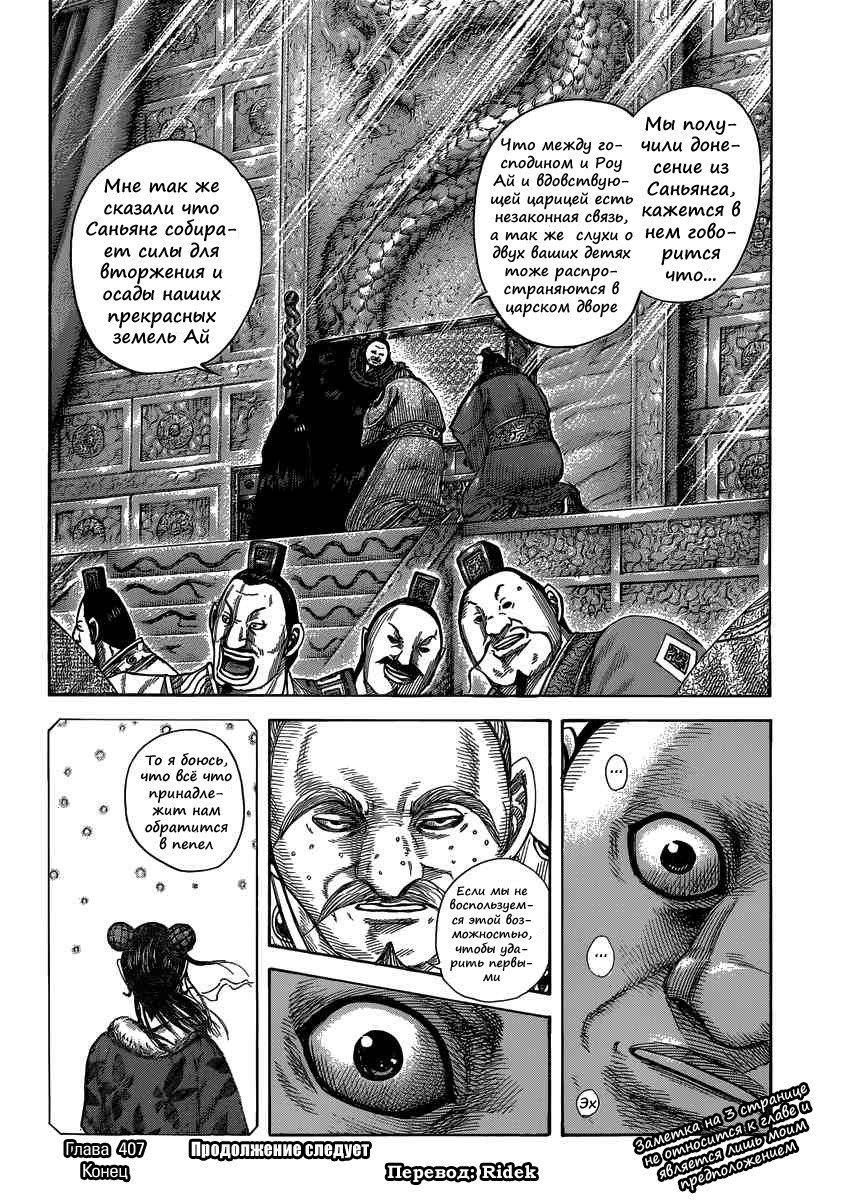 Манга Царство / Kingdom  - Том 38 Глава 409 Страница 18