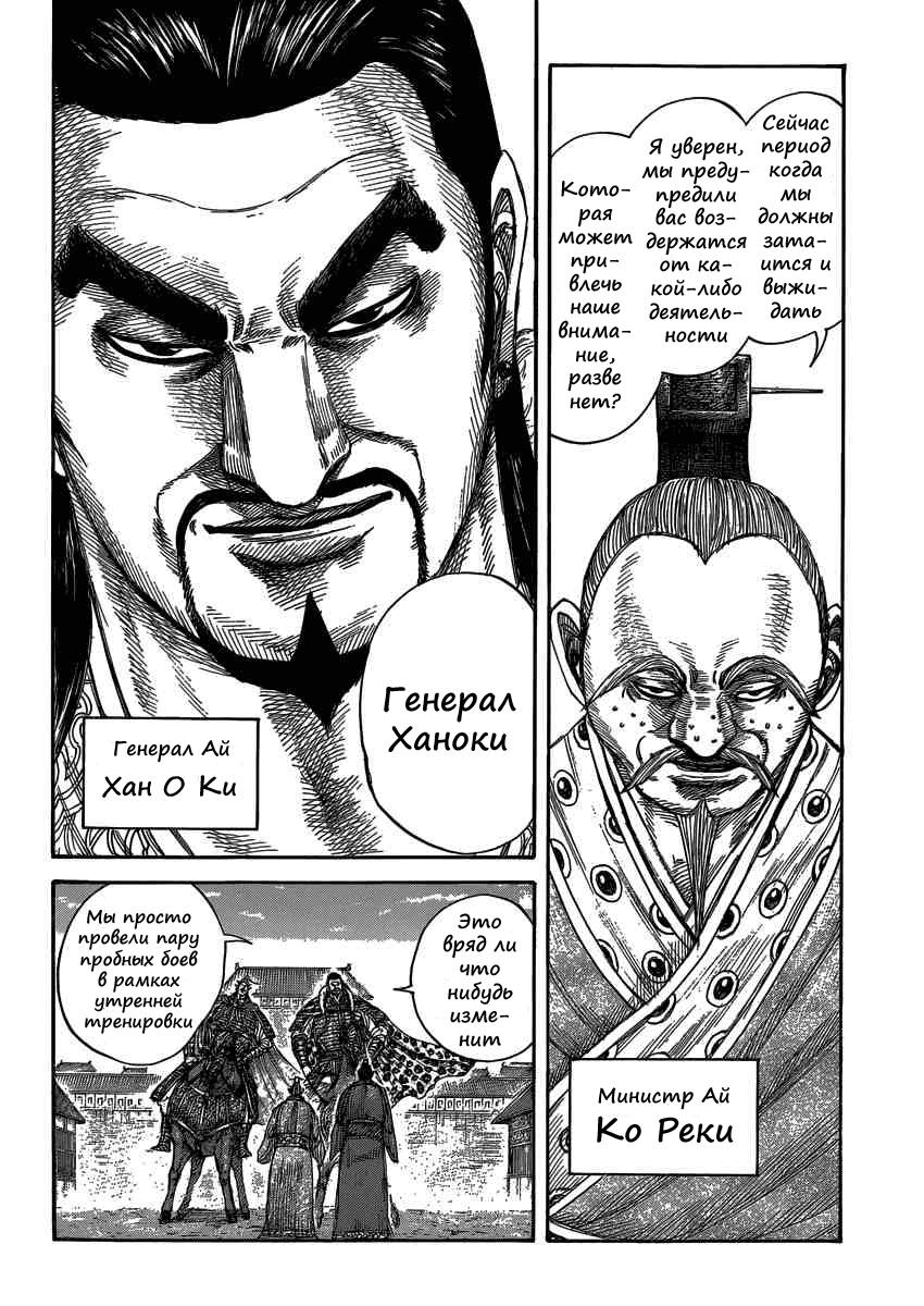 Манга Царство / Kingdom  - Том 38 Глава 409 Страница 2