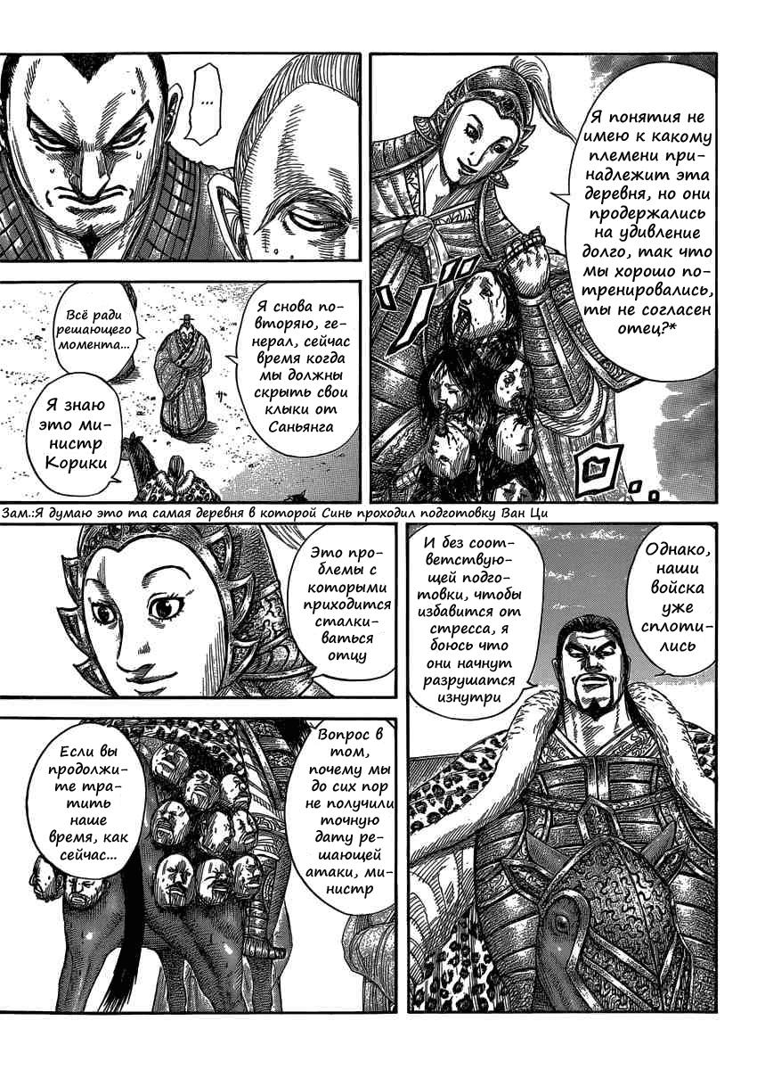 Манга Царство / Kingdom  - Том 38 Глава 409 Страница 3