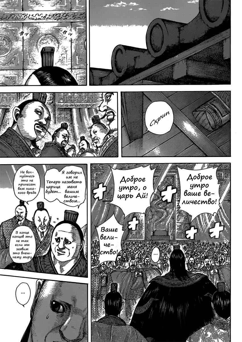 Манга Царство / Kingdom  - Том 38 Глава 409 Страница 5