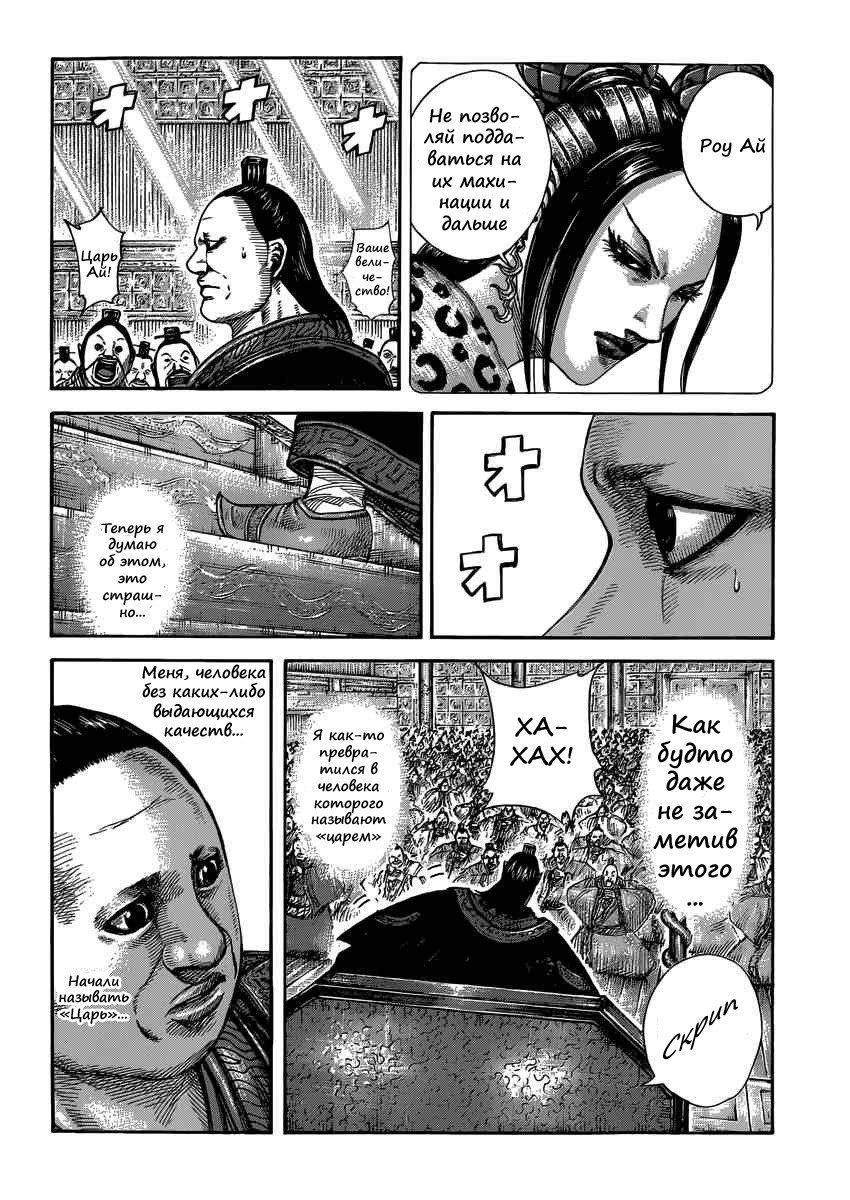 Манга Царство / Kingdom  - Том 38 Глава 409 Страница 6