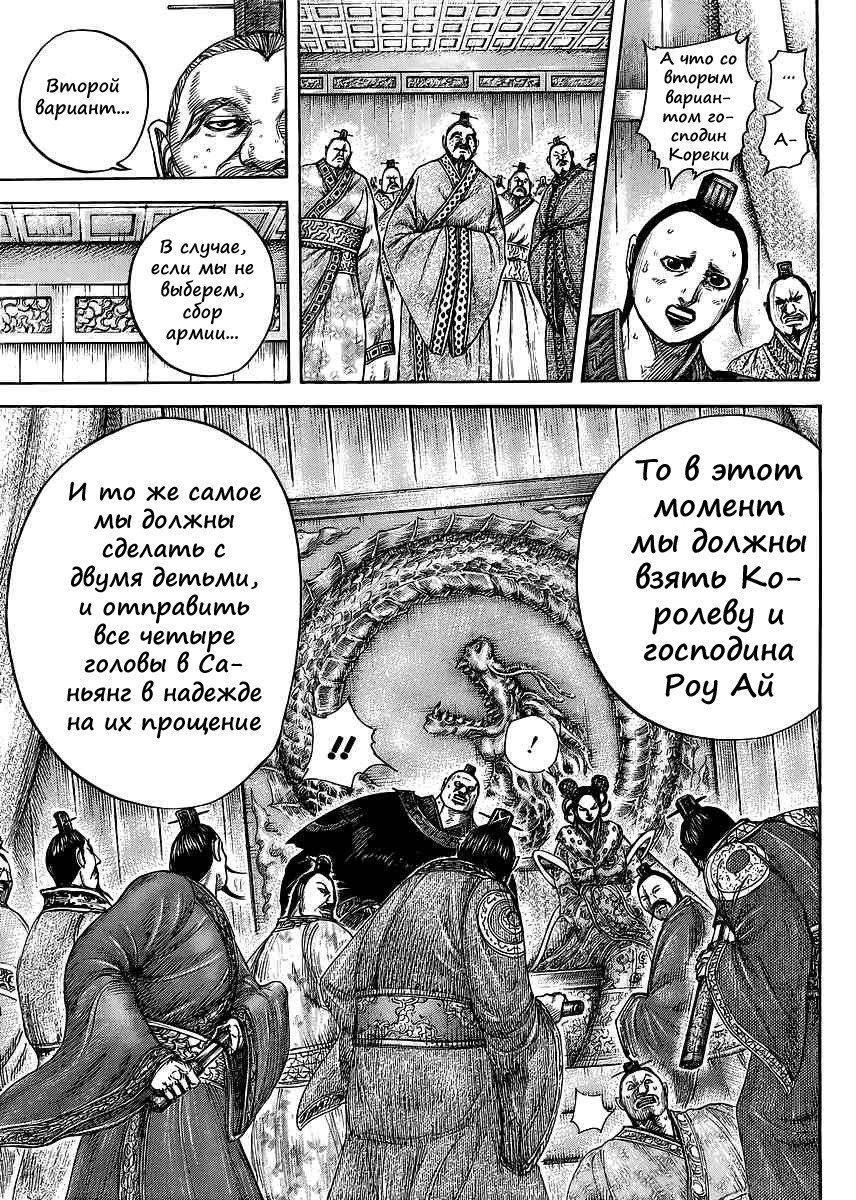 Манга Царство / Kingdom  - Том 38 Глава 410 Страница 11