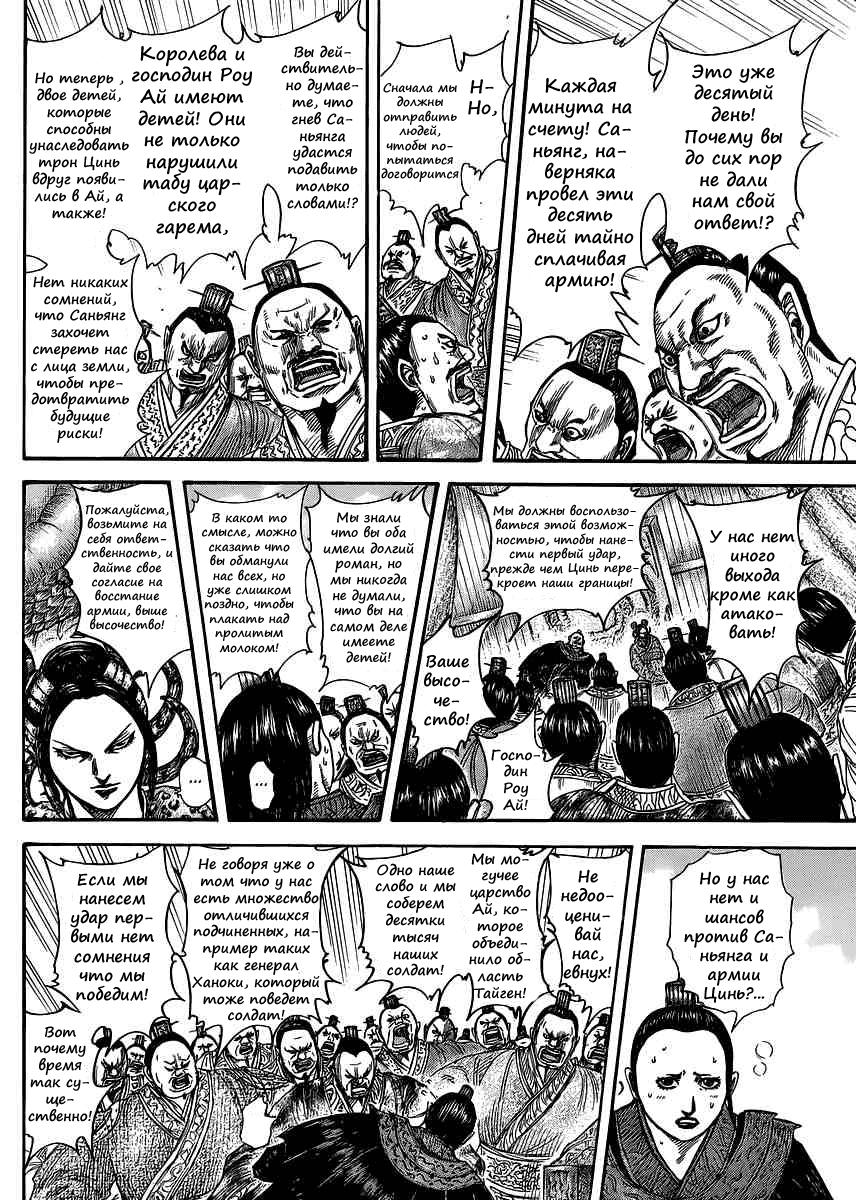 Манга Царство / Kingdom  - Том 38 Глава 410 Страница 6