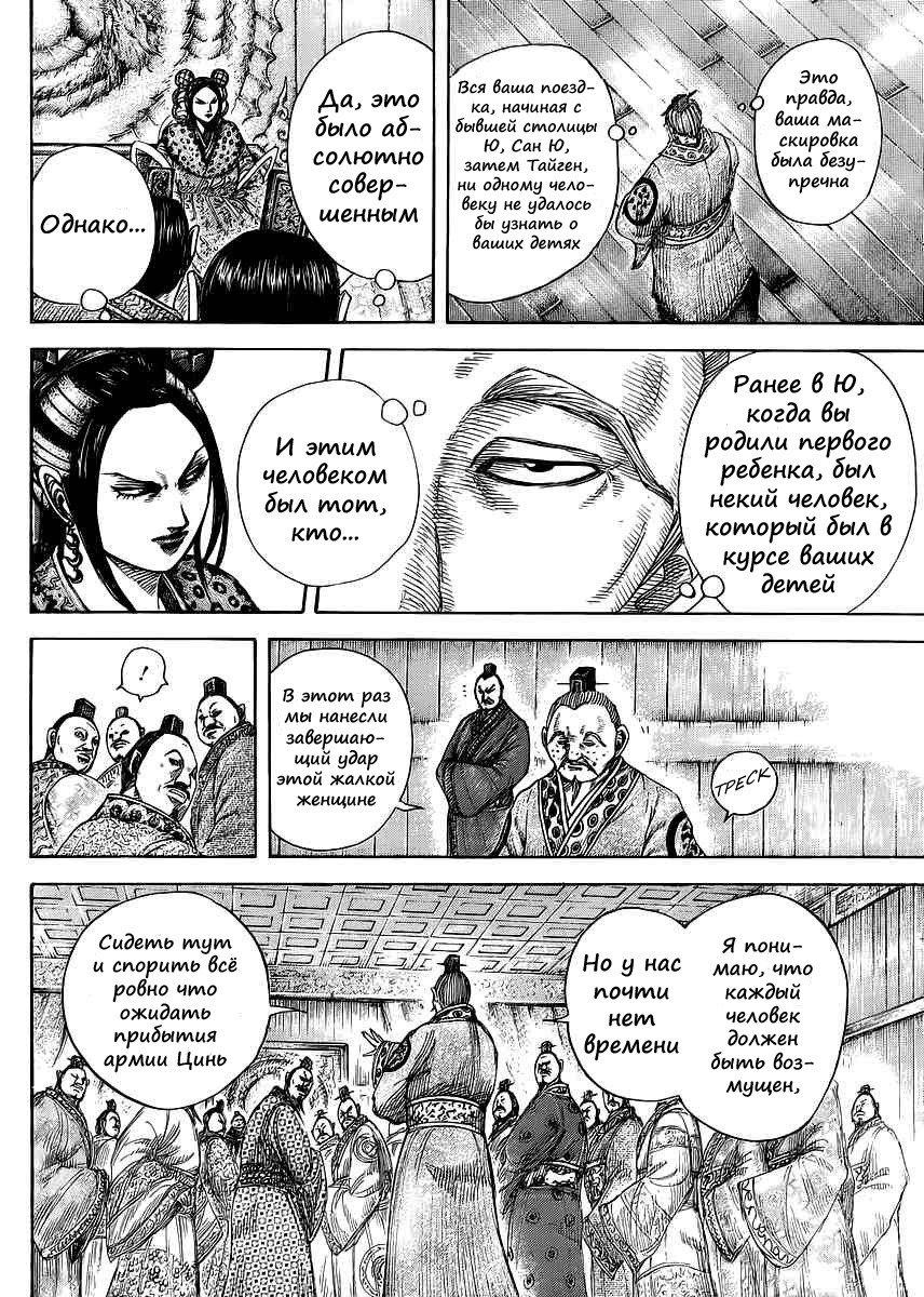Манга Царство / Kingdom  - Том 38 Глава 410 Страница 8