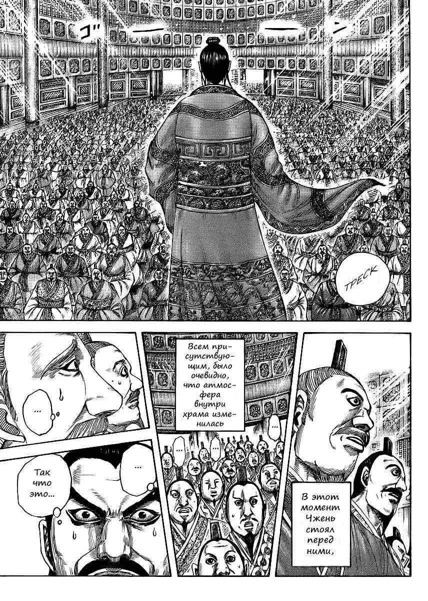 Манга Царство / Kingdom  - Том 38 Глава 412 Страница 13