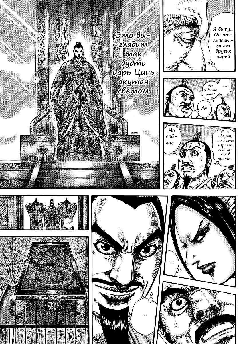 Манга Царство / Kingdom  - Том 38 Глава 412 Страница 15