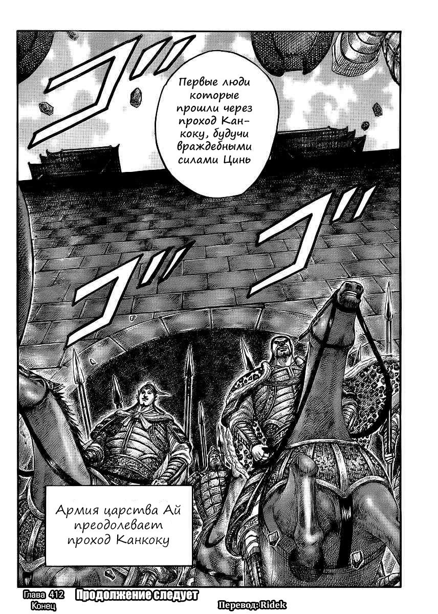 Манга Царство / Kingdom  - Том 38 Глава 412 Страница 18